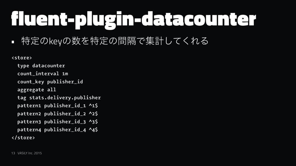 fluent-plugin-datacounter • ಛఆͷkeyͷΛಛఆͷִؒͰूܭͯ͠...