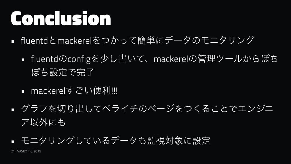 Conclusion • fluentdͱmackerelΛ͔ͭͬͯ؆୯ʹσʔλͷϞχλϦϯά...
