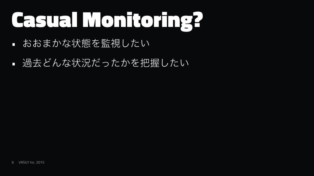 Casual Monitoring? • ͓͓·͔ͳঢ়ଶΛࢹ͍ͨ͠ • աڈͲΜͳঢ়گͩͬͨ...