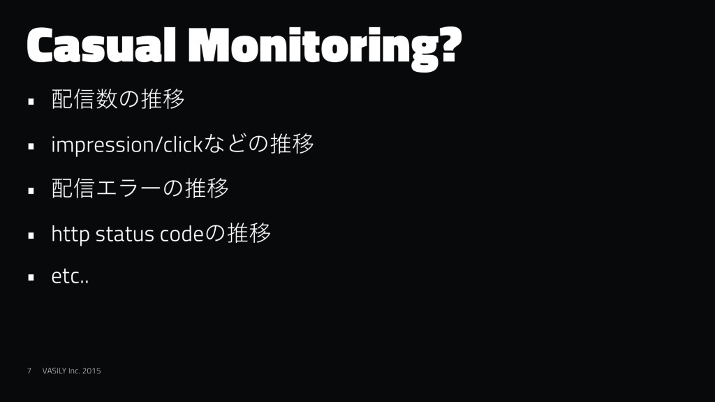 Casual Monitoring? • ৴ͷਪҠ • impression/clickͳ...