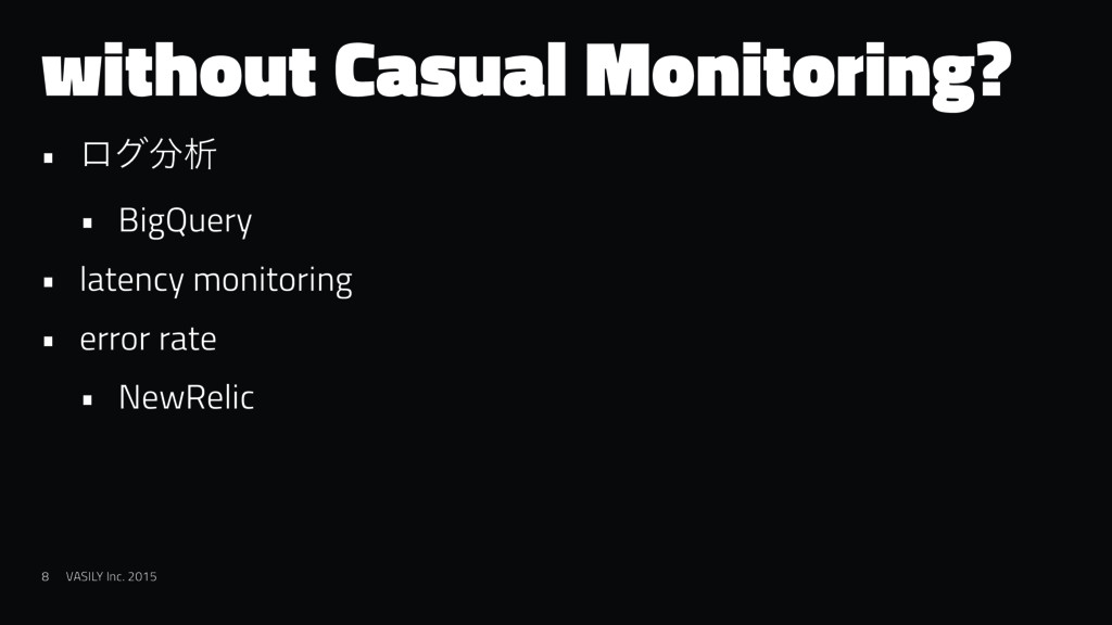 without Casual Monitoring? • ϩά෼ੳ • BigQuery • ...