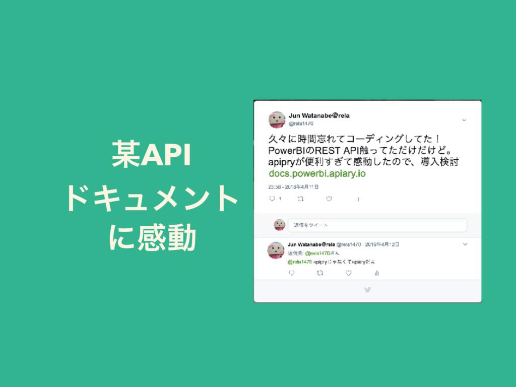 API υΩϡϝϯτ ʹײಈ