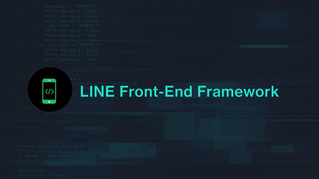 LINE Front-End Framework