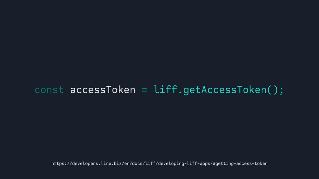 https://developers.line.biz/en/docs/liff/develo...