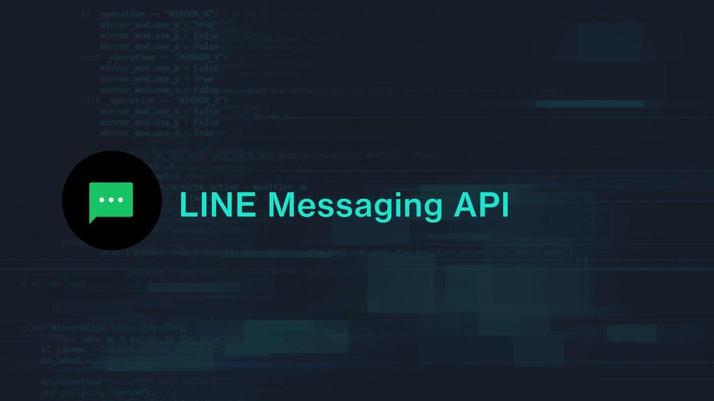 LINE Messaging API