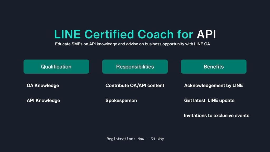 LINE Certified Coach for API Qualification Respo...