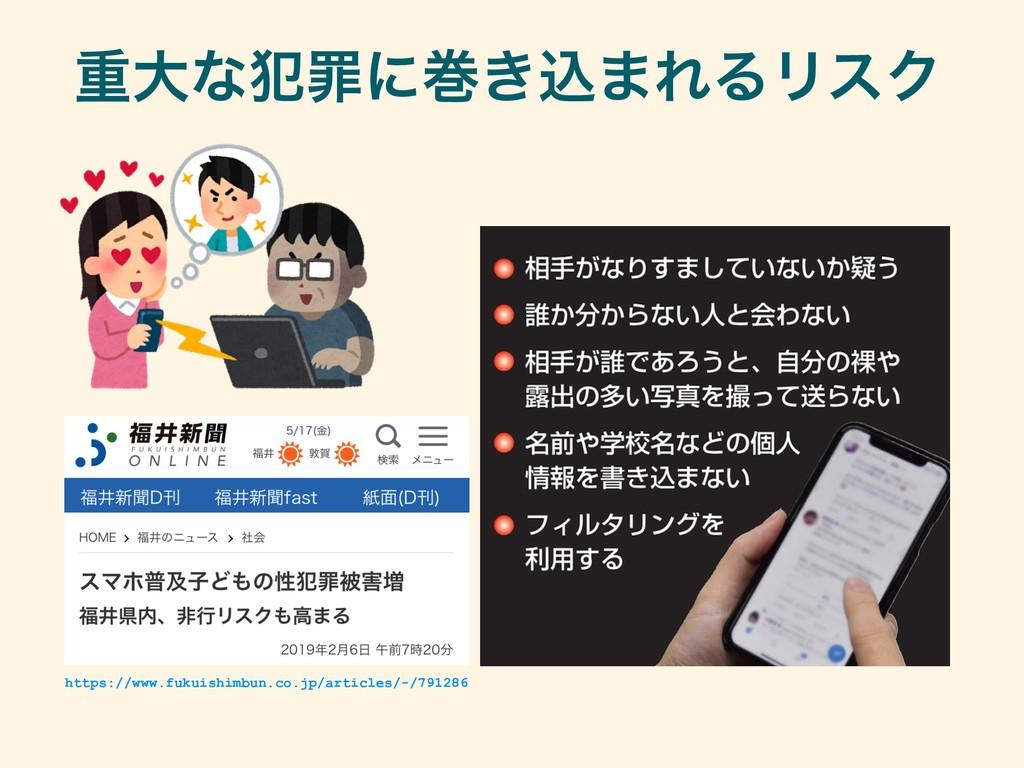 ॏେͳ൜ࡑʹר͖ࠐ·ΕΔϦεΫ https://www.fukuishimbun.co.jp/...