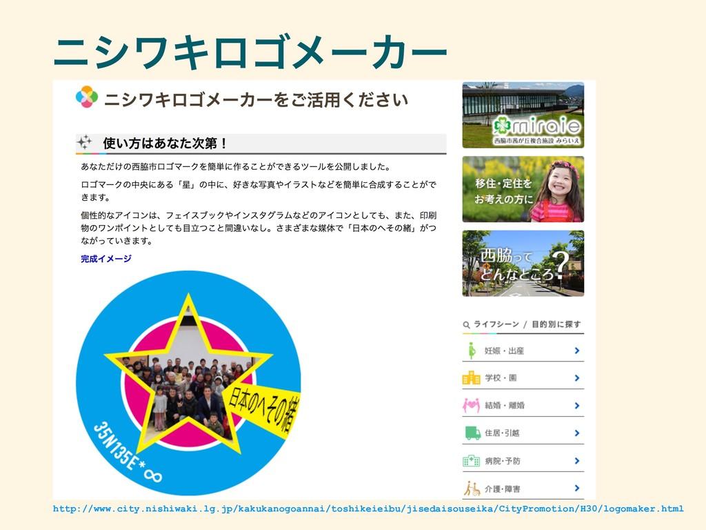 χγϫΩϩΰϝʔΧʔ http://www.city.nishiwaki.lg.jp/kaku...