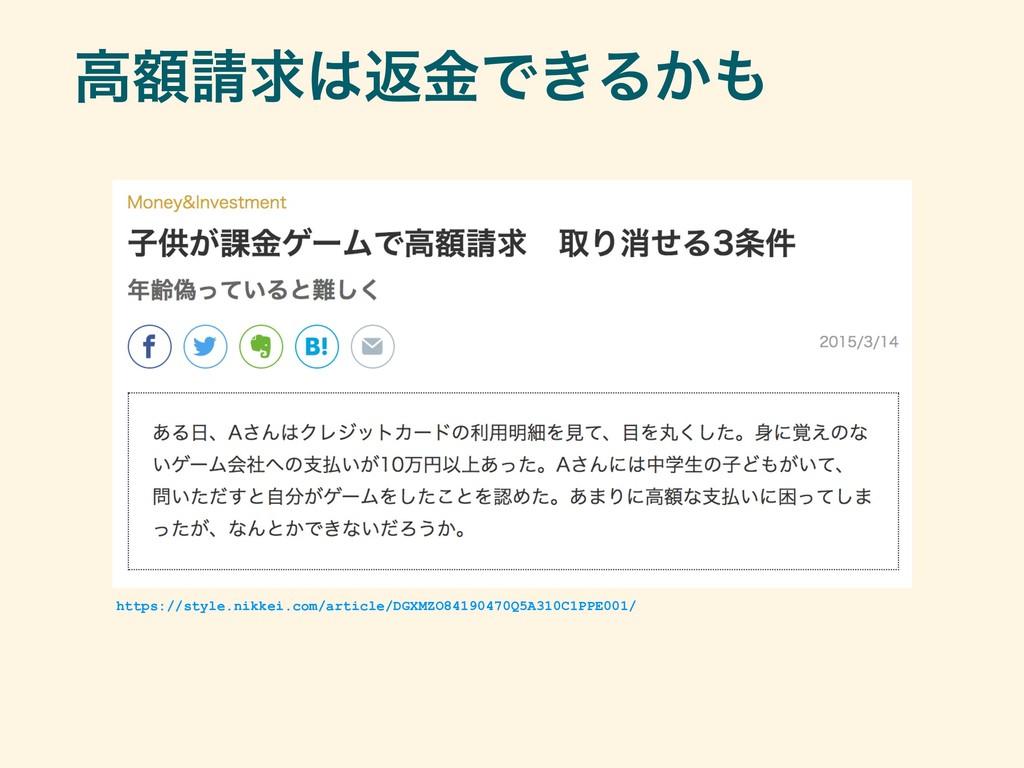 ߴֹٻฦۚͰ͖Δ͔ https://style.nikkei.com/article/D...