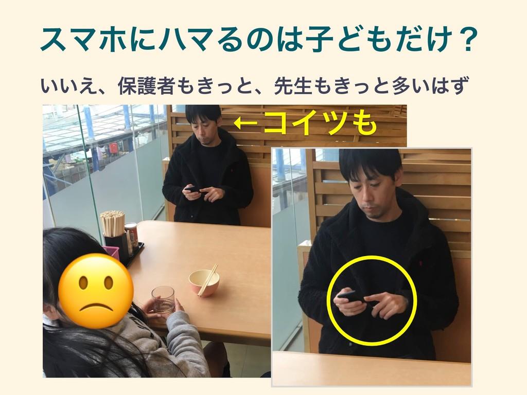 εϚϗʹϋϚΔͷࢠͲ͚ͩʁ ͍͍͑ɺอޢऀ͖ͬͱɺઌੜ͖ͬͱଟ͍ͣ ←ίΠπ