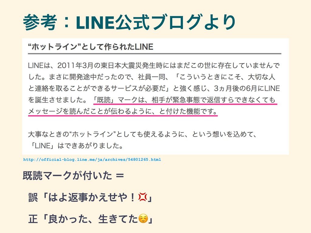 ࢀߟɿLINEެࣜϒϩάΑΓ http://official-blog.line.me/ja/...