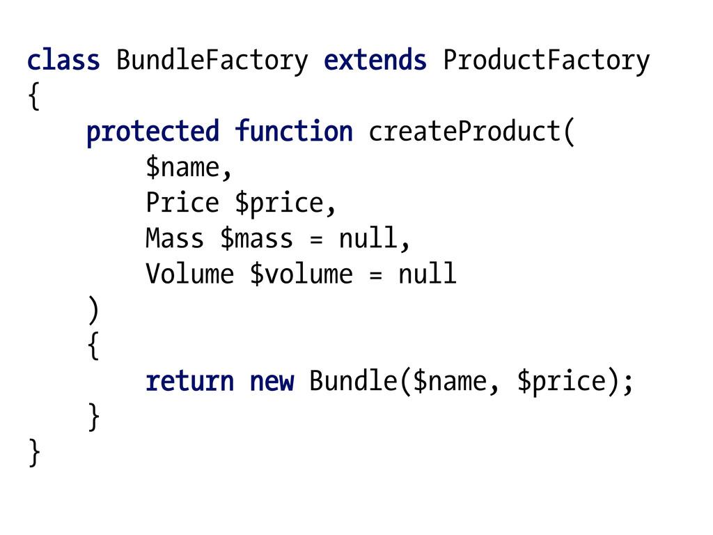 class BundleFactory extends ProductFactory { pr...