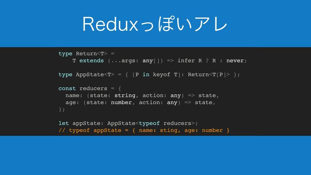 3FEVYͬΆ͍ΞϨ type Return<T> = T extends (...args:...
