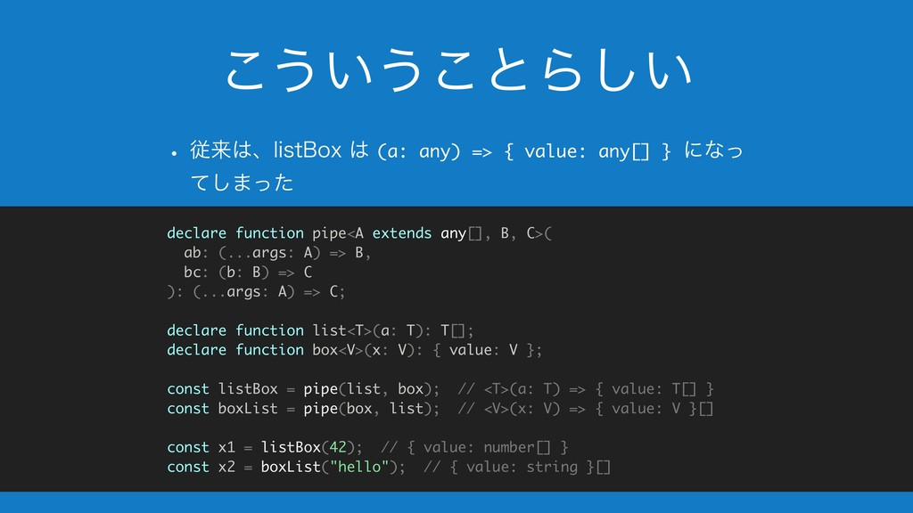 ͜͏͍͏͜ͱΒ͍͠ declare function pipe<A extends any[]...