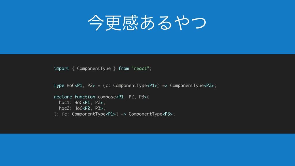 "ࠓߋײ͋Δͭ import { ComponentType } from ""react""; ..."