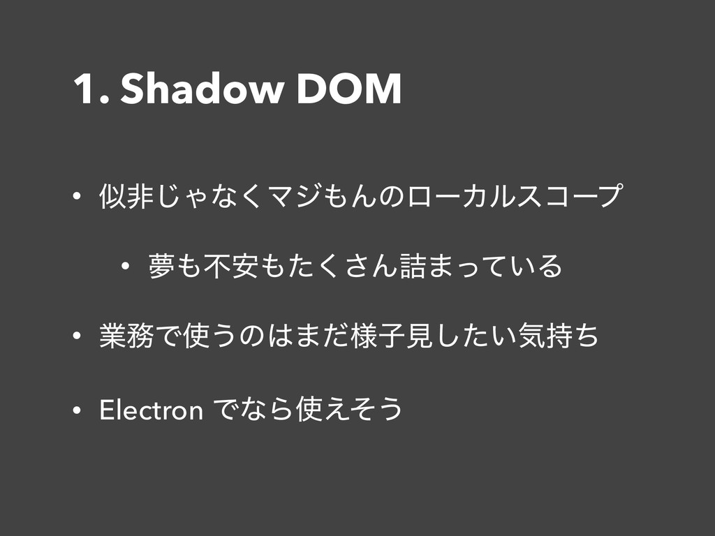 1. Shadow DOM • ඇ͡Όͳ͘ϚδΜͷϩʔΧϧείʔϓ • ເෆ҆ͨ͘͞Μ...