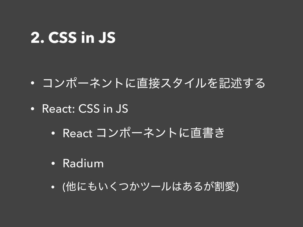 2. CSS in JS • ίϯϙʔωϯτʹελΠϧΛهड़͢Δ • React: CSS...