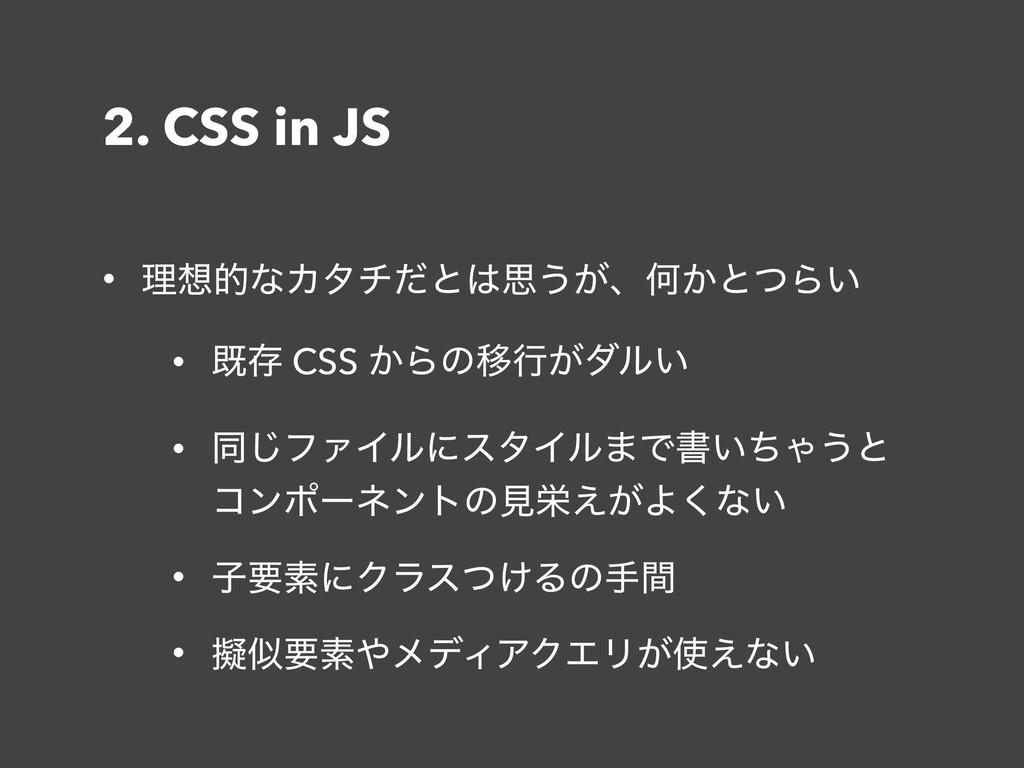 2. CSS in JS • ཧతͳΧλνͩͱࢥ͏͕ɺԿ͔ͱͭΒ͍ • طଘ CSS ͔Β...