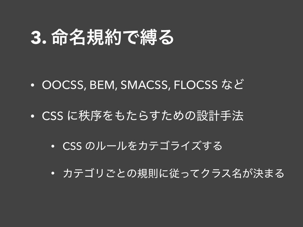 3. ໋໊نͰറΔ • OOCSS, BEM, SMACSS, FLOCSS ͳͲ • CS...