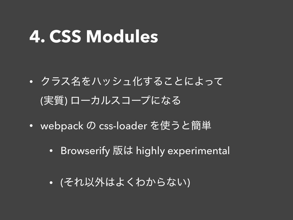 4. CSS Modules • Ϋϥε໊ΛϋογϡԽ͢Δ͜ͱʹΑͬͯ (࣮࣭) ϩʔΧϧε...
