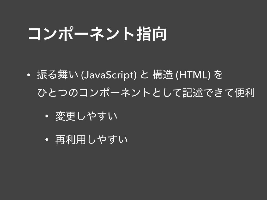 ίϯϙʔωϯτࢦ • ৼΔ͍ (JavaScript) ͱ ߏ (HTML) Λ ͻͱ...