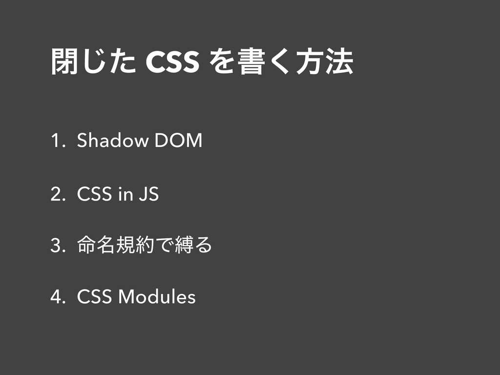 ดͨ͡ CSS Λॻ͘ํ๏ 1. Shadow DOM 2. CSS in JS 3. ໋໊ن...