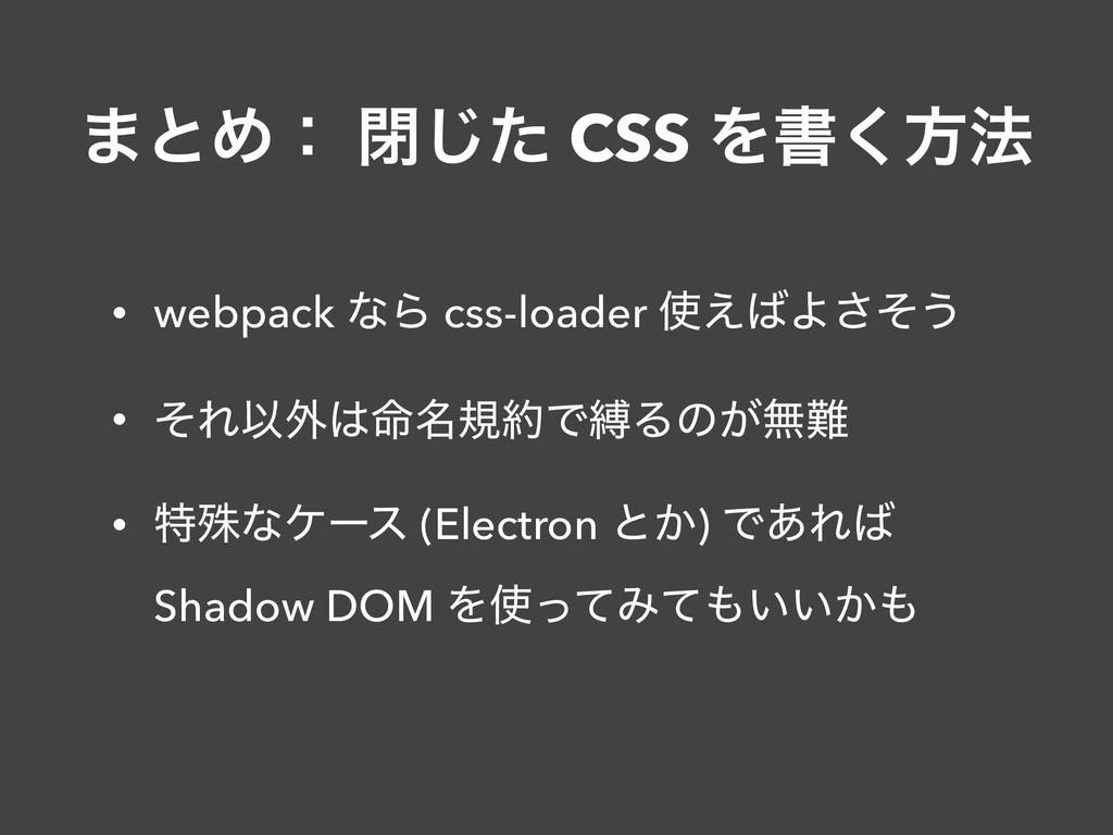·ͱΊɿ ดͨ͡ CSS Λॻ͘ํ๏ • webpack ͳΒ css-loader ͑Α...