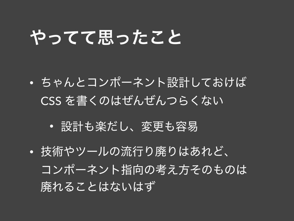 ͬͯͯࢥͬͨ͜ͱ • ͪΌΜͱίϯϙʔωϯτઃܭ͓͚ͯ͠ CSS Λॻ͘ͷͥΜͥΜͭΒ...