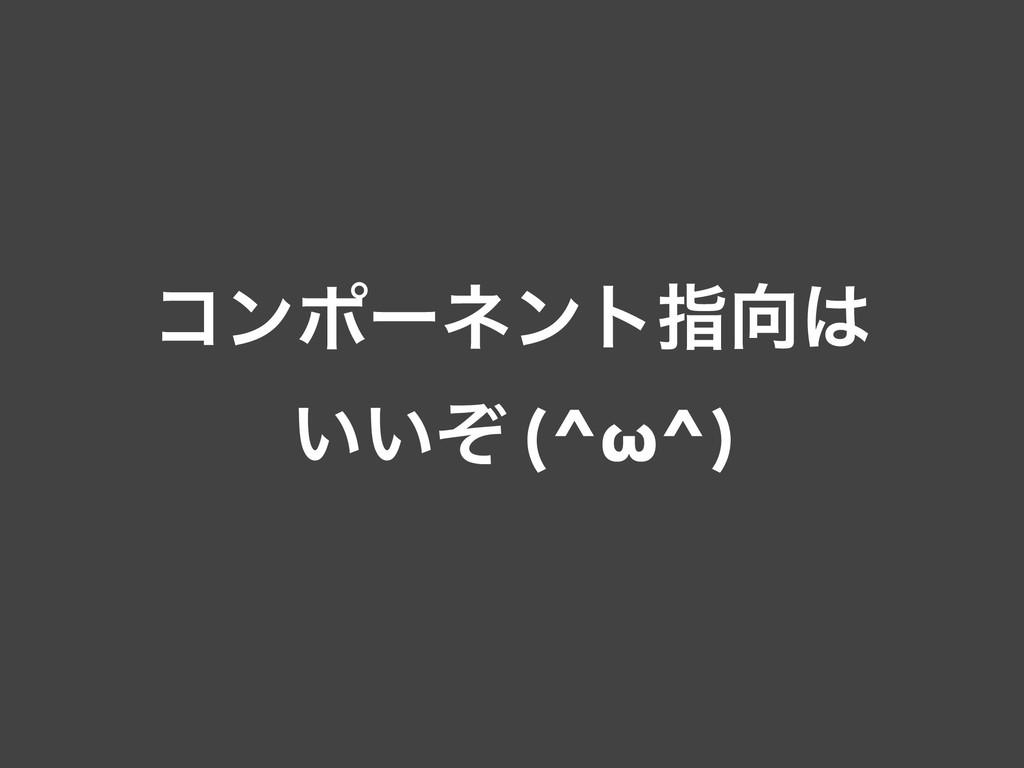 ίϯϙʔωϯτࢦ ͍͍ͧ (^ω^)