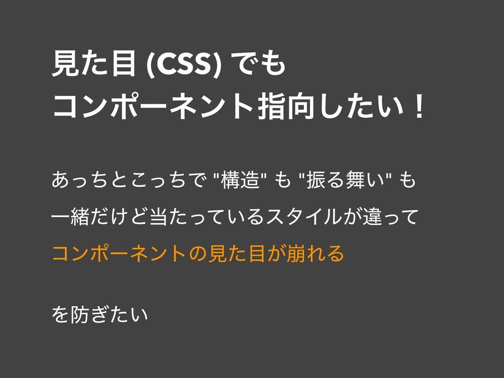 """ݟͨ (CSS) Ͱ ίϯϙʔωϯτࢦ͍ͨ͠ʂ ͋ͬͪͱͬͪ͜Ͱ """"ߏ""""  """"ৼΔ..."""