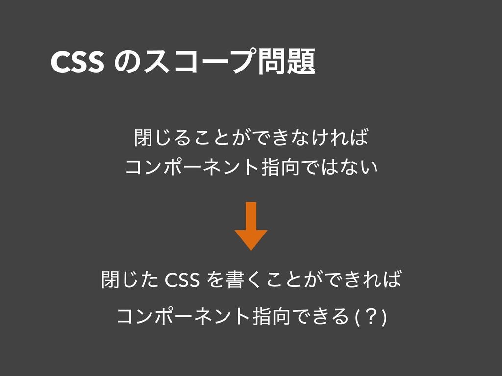 CSS ͷείʔϓ ด͡Δ͜ͱ͕Ͱ͖ͳ͚Ε ίϯϙʔωϯτࢦͰͳ͍ ดͨ͡ CSS ...