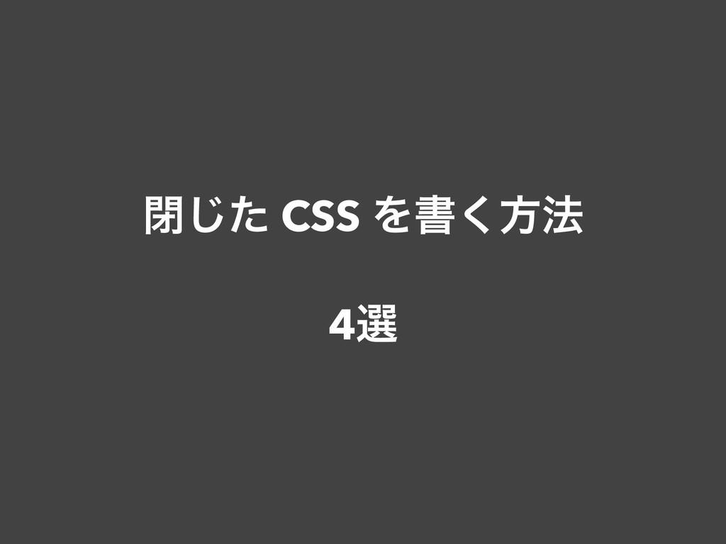 ดͨ͡ CSS Λॻ͘ํ๏ 4બ