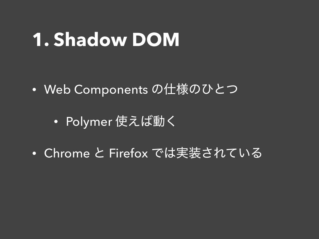 1. Shadow DOM • Web Components ͷ༷ͷͻͱͭ • Polyme...