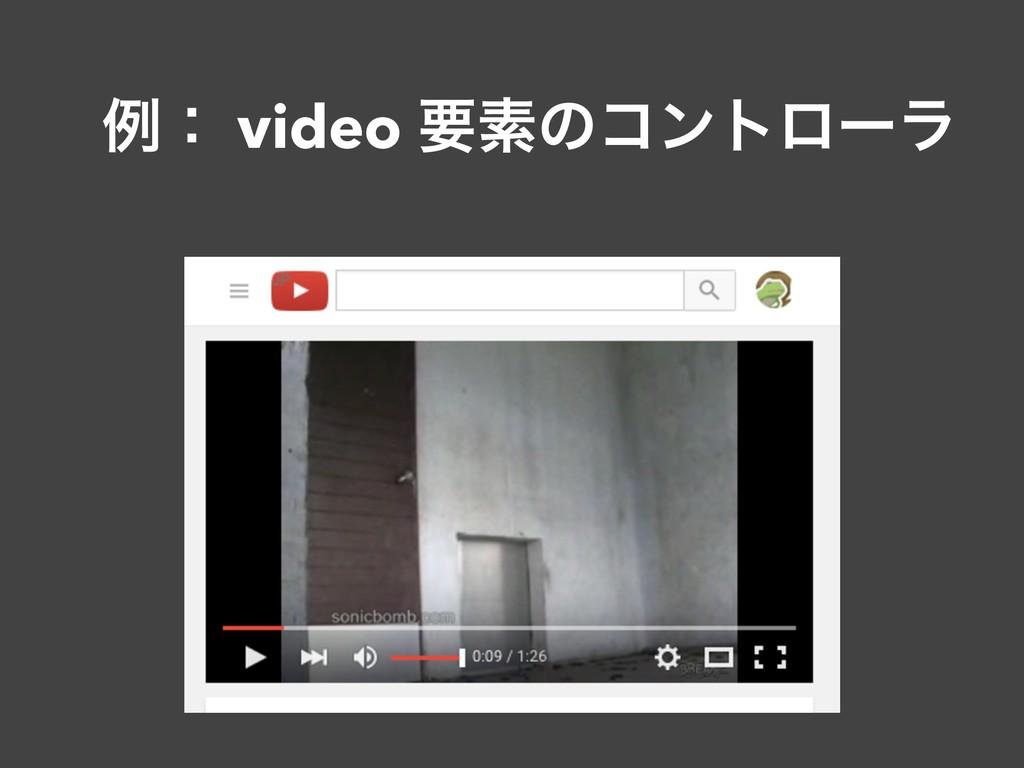 ྫɿ video ཁૉͷίϯτϩʔϥ