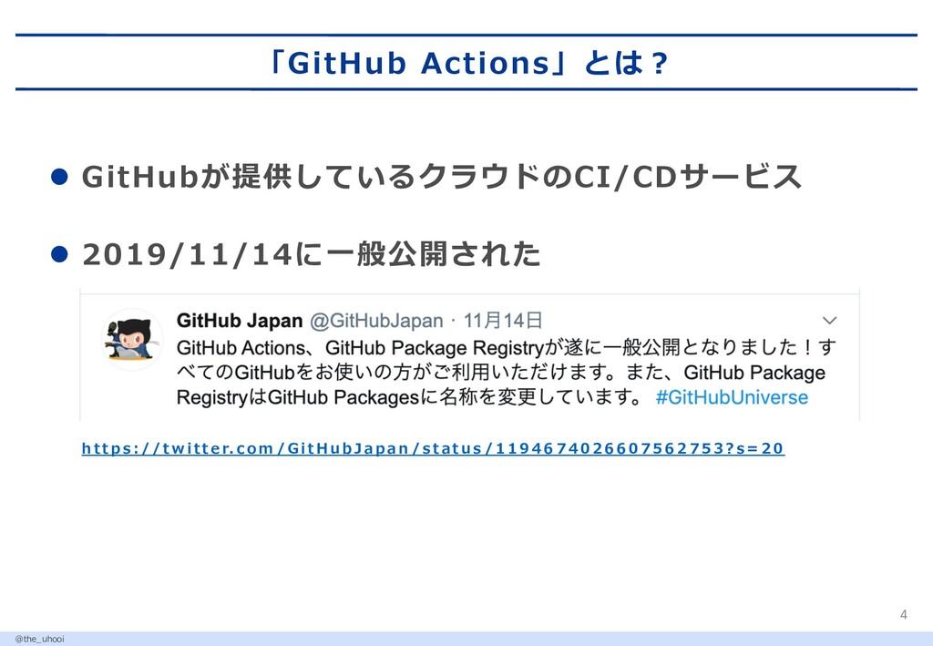 「GitHub Actions」とは︖ 4 l GitHubが提供しているクラウドのCI/CD...