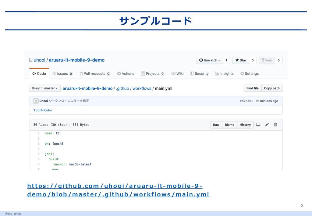 サンプルコード 8 https://github.com /uhooi /aruaru-lt-...