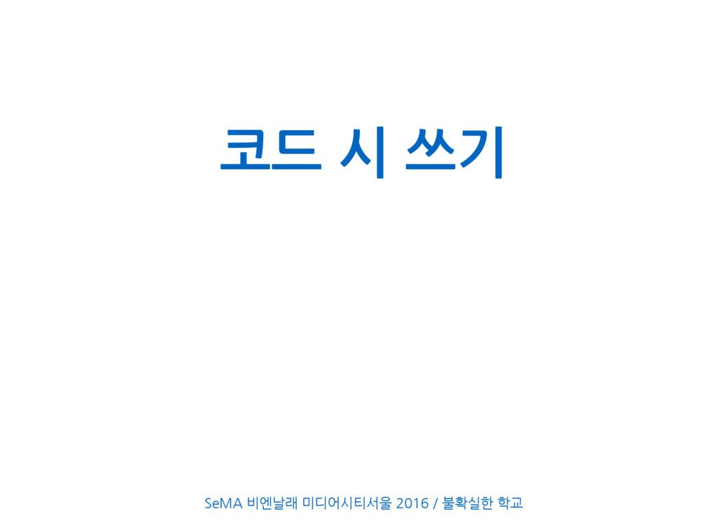 코드 시 쓰기 SeMA 비엔날래 미디어시티서울 2016 / 불확실한 학교