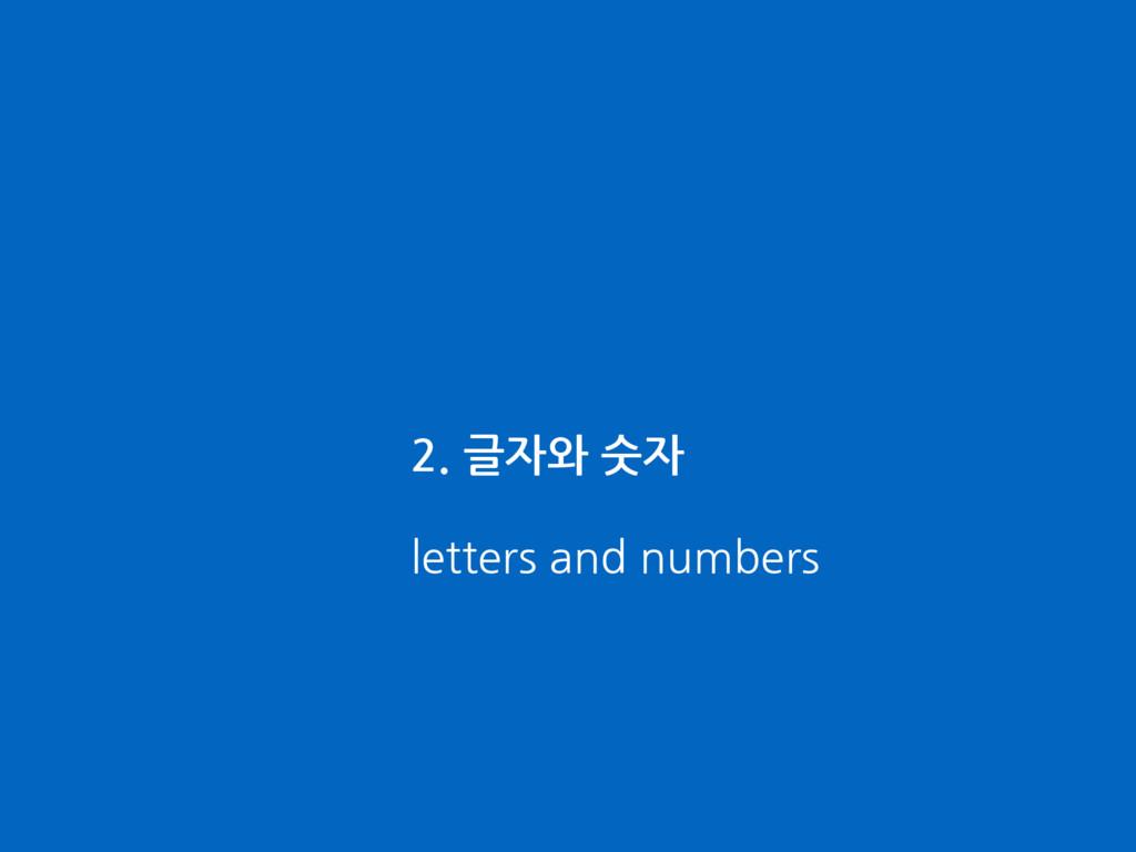 2. 글자와 숫자 letters and numbers