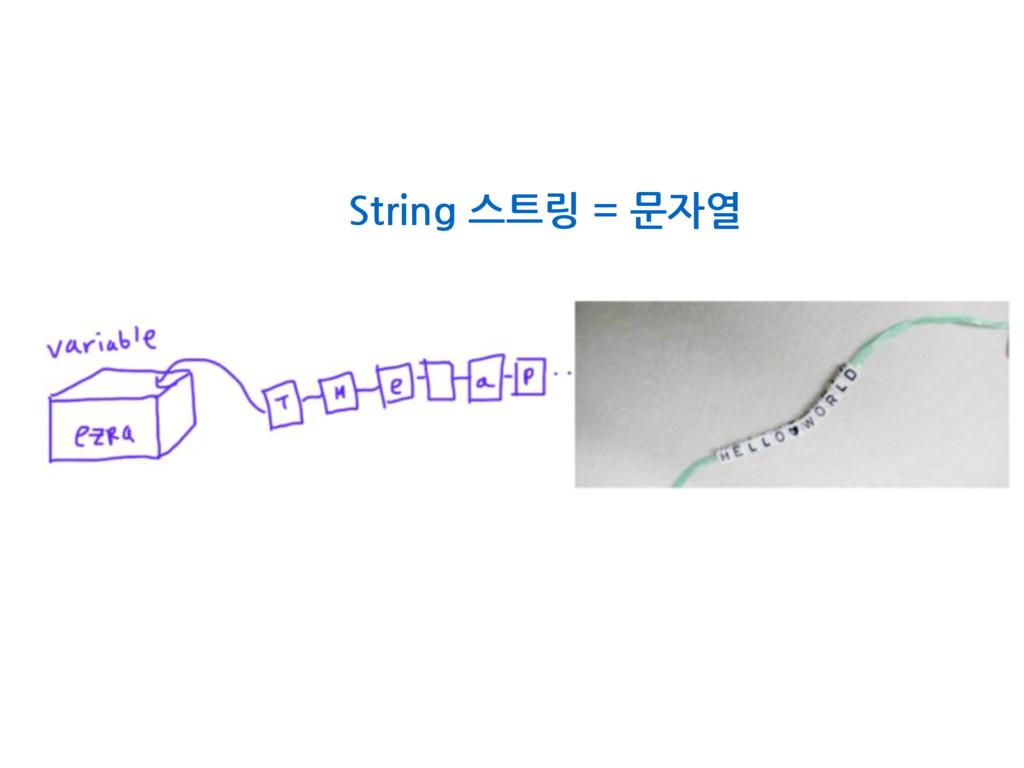 String 스트링 = 문자열