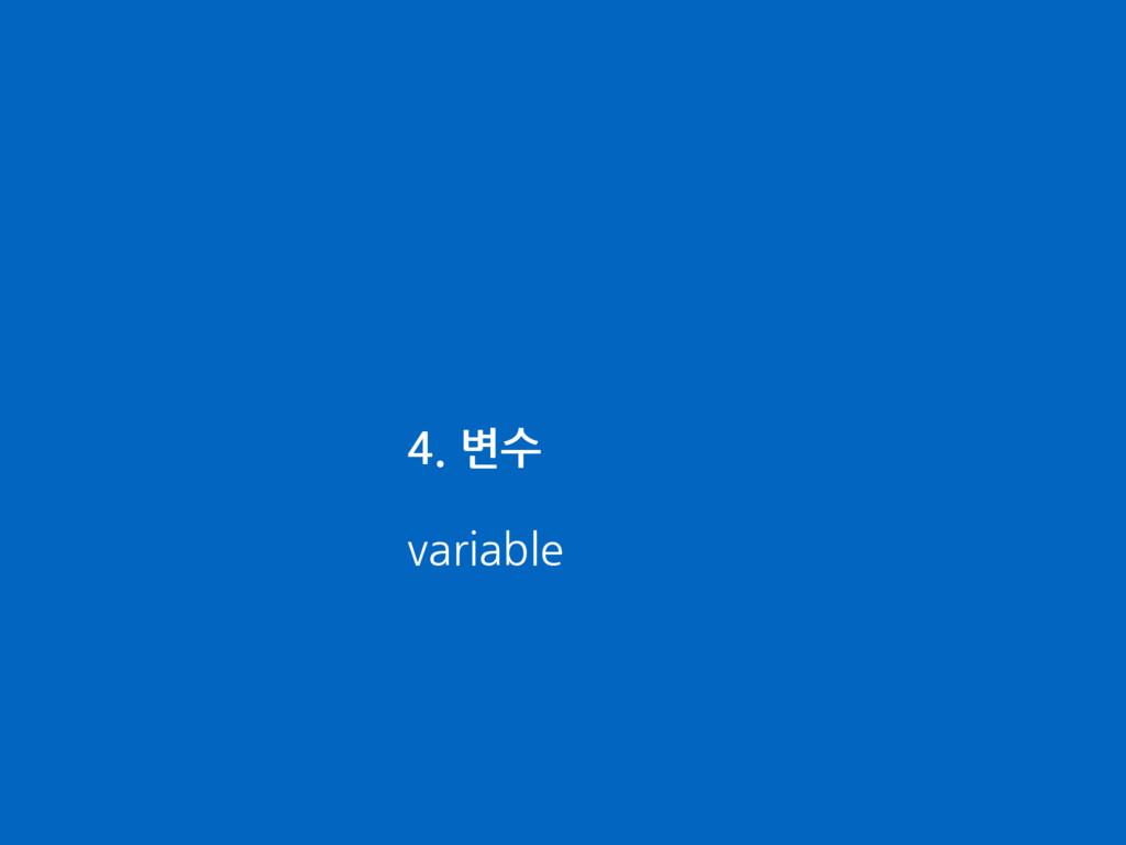 4. 변수 variable