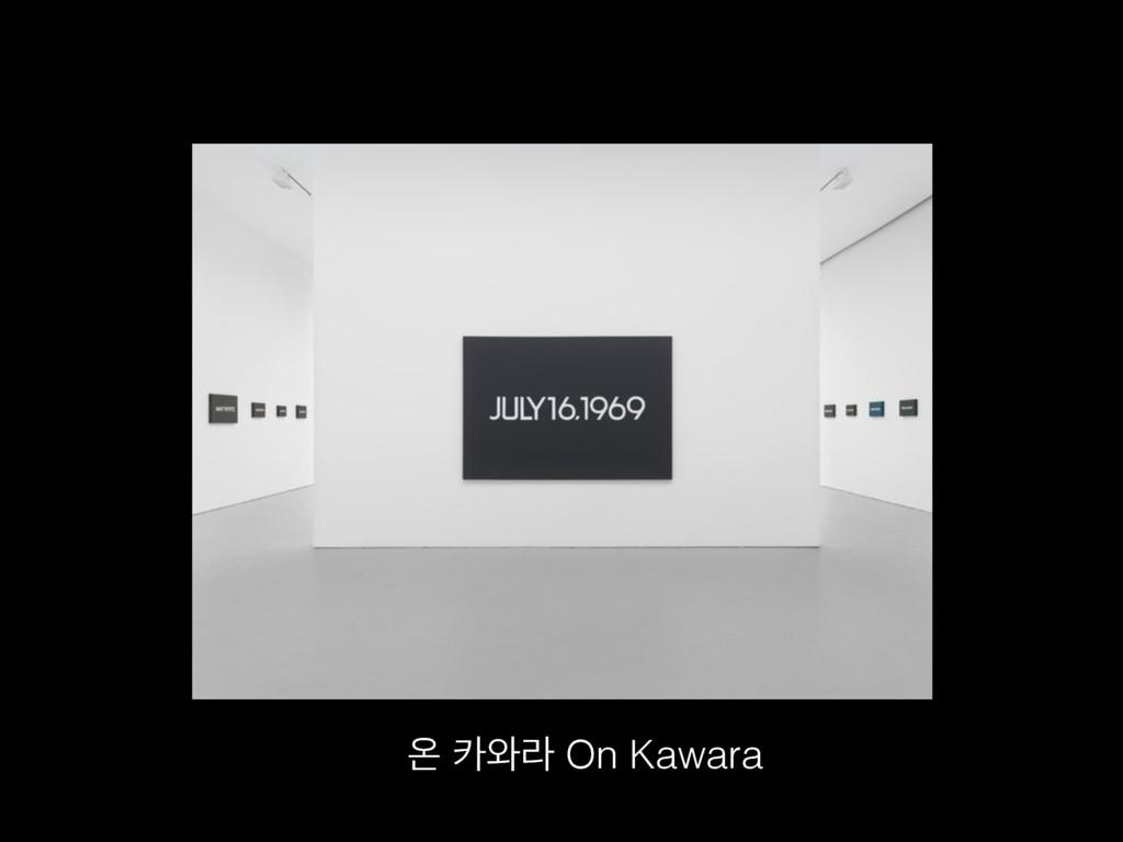 ৡ ৬ۄ On Kawara
