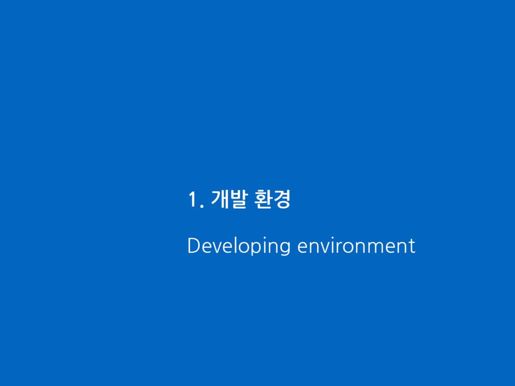 1. 개발 환경 Developing environment