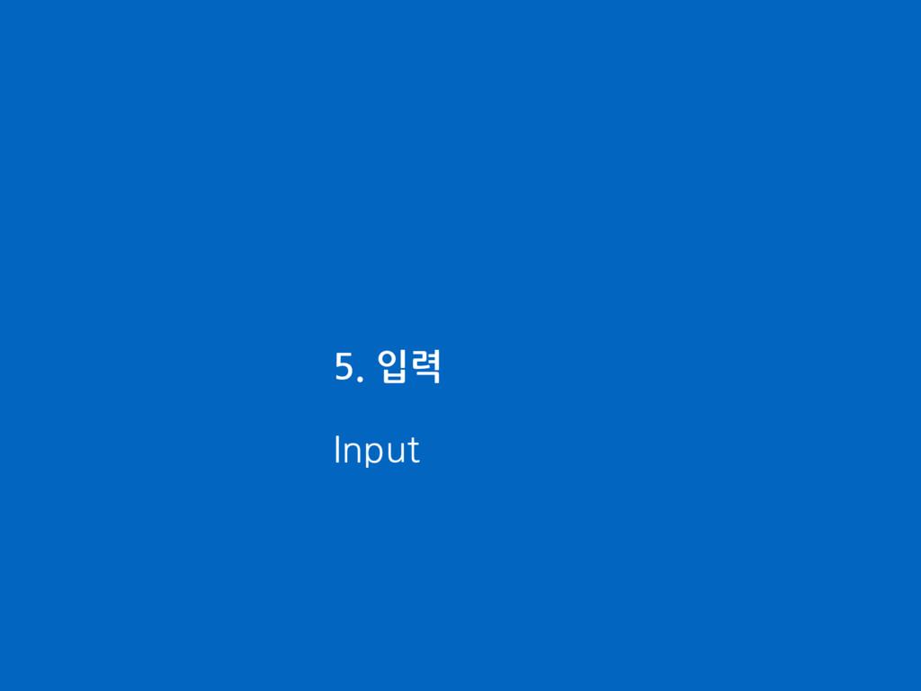 5. 입력 Input