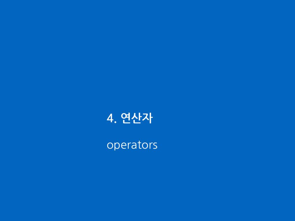 4. 연산자 operators