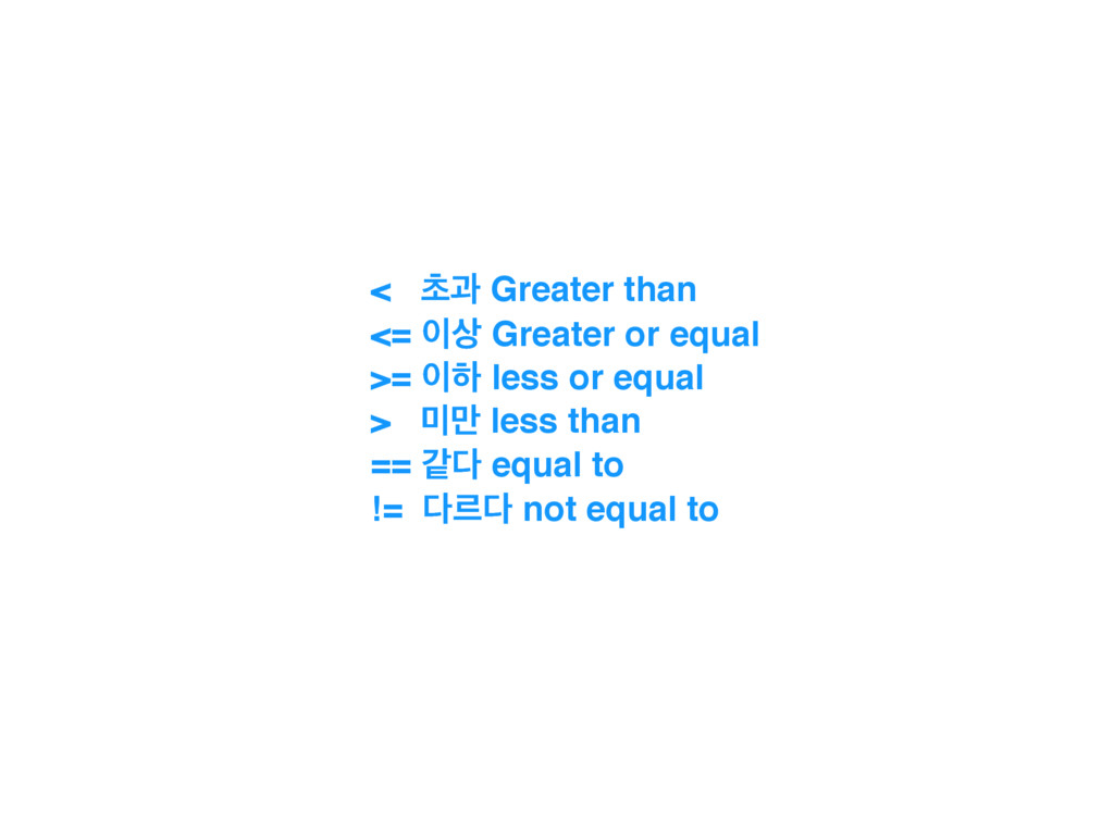 < ୡҗ Greater than <=  Greater or equal >= ೞ ...