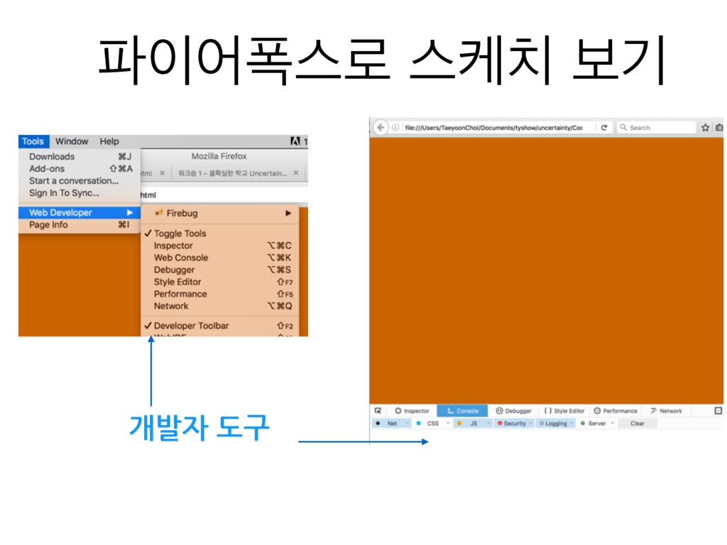 개발자 도구 যझ۽ झா ࠁӝ