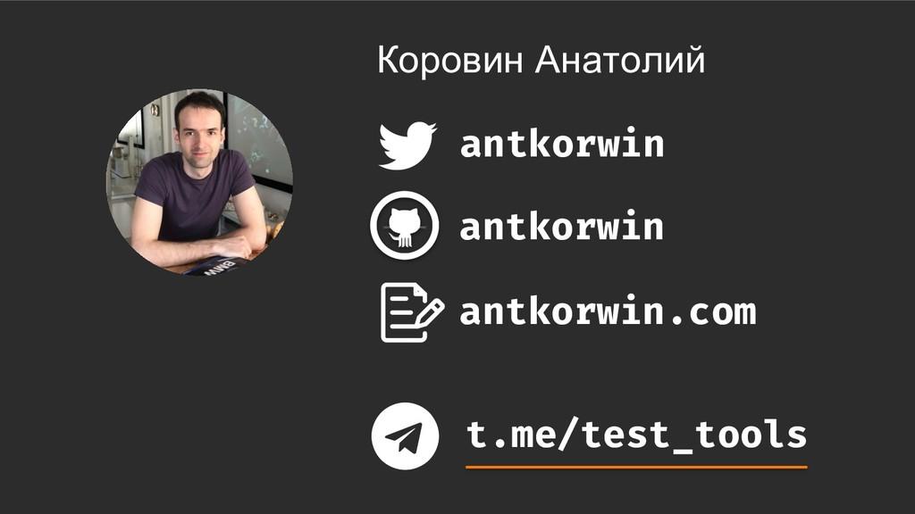 Коровин Анатолий antkorwin antkorwin antkorwin....