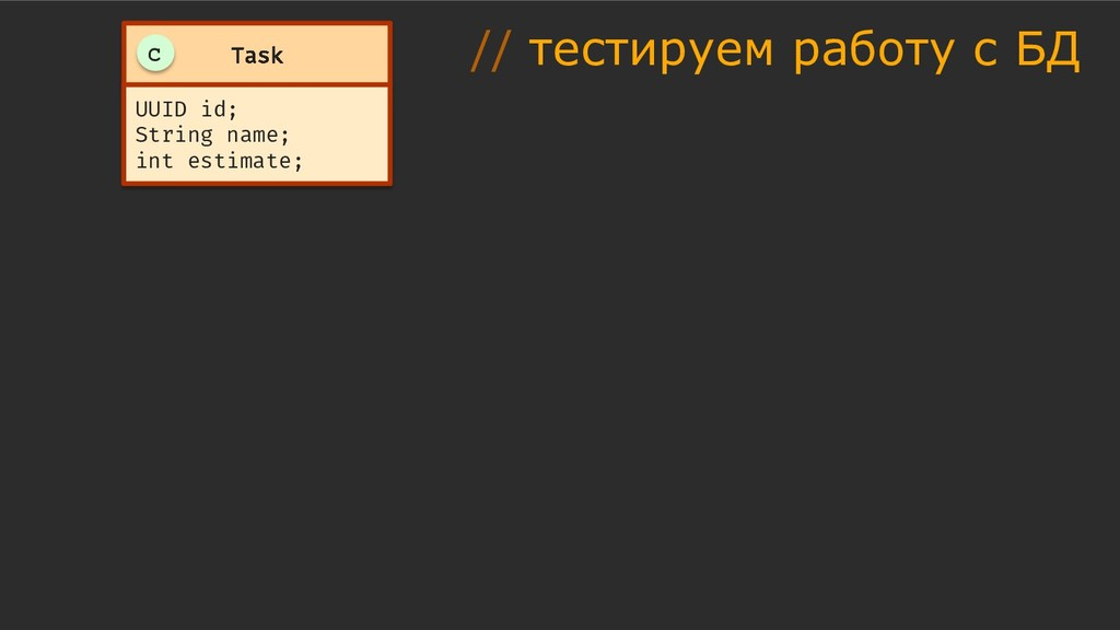 Task C UUID id; String name; int estimate; // т...