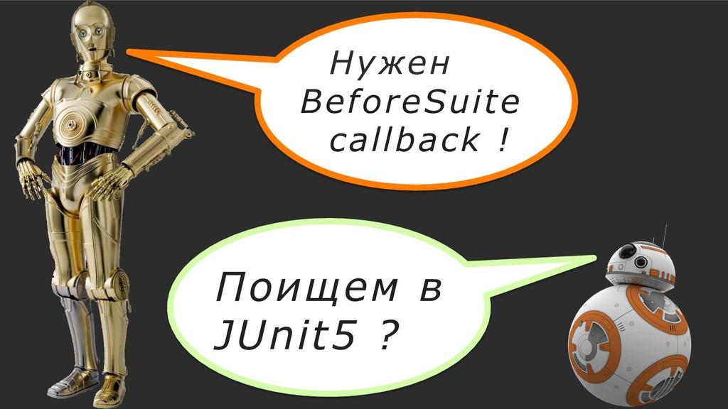 Поищем в JUnit5 ? Нужен BeforeSuite callback !