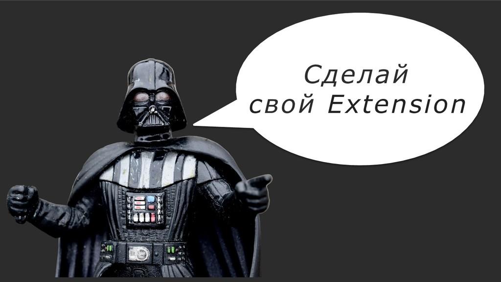 Сделай cвой Extension